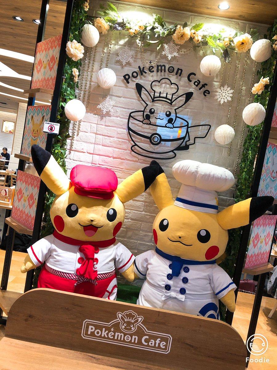 test ツイッターメディア - 初めてポケモンカフェ来た!! ばりテンションあがる!!! https://t.co/vc4sKnlQud