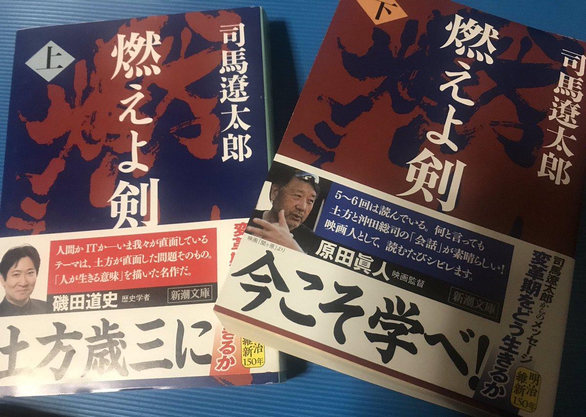 test ツイッターメディア - 司馬遼太郎さんの「#燃えよ剣」文庫本届きました。 帯には、#原田眞人 監督と磯田道史先生のコメントが。 「映画人として、読むたびシビレます」とは、原田監督。 そんなシビレる作品を今、撮っていらっしゃるのですね。  #岡田准一 #鈴木亮平 https://t.co/WQp64ieDzV