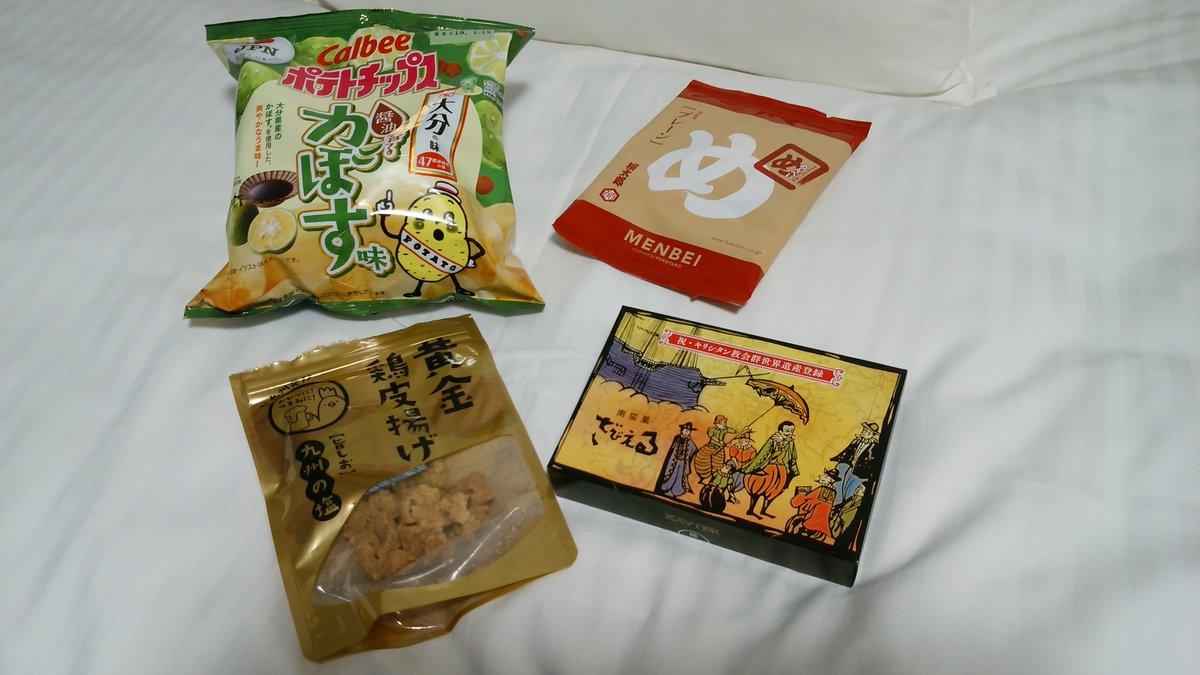 test ツイッターメディア - 宮崎に来る途中、小倉で下りた時に購入した鶏皮とめんべいとざびえる✨ざびえるは大分銘菓だけど、前に買ってめっちゃ好きだったので買っちゃいました\(^o^)/かぼすポテチは宮崎で買ったけど大分の味…笑 全部自分用なのでちょっとずつ食べる~♡♡笑 https://t.co/RKSw9XChhN
