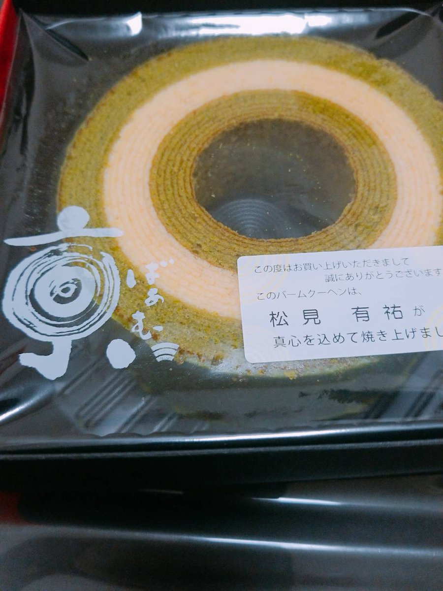 test ツイッターメディア - 京都で買った京ばあむ 作った人の名前が書いてあるわビックリ( 'o'  )!!! 安定の美味さで半分すぐになくなったわ(>_<) https://t.co/No0tl7D3FA