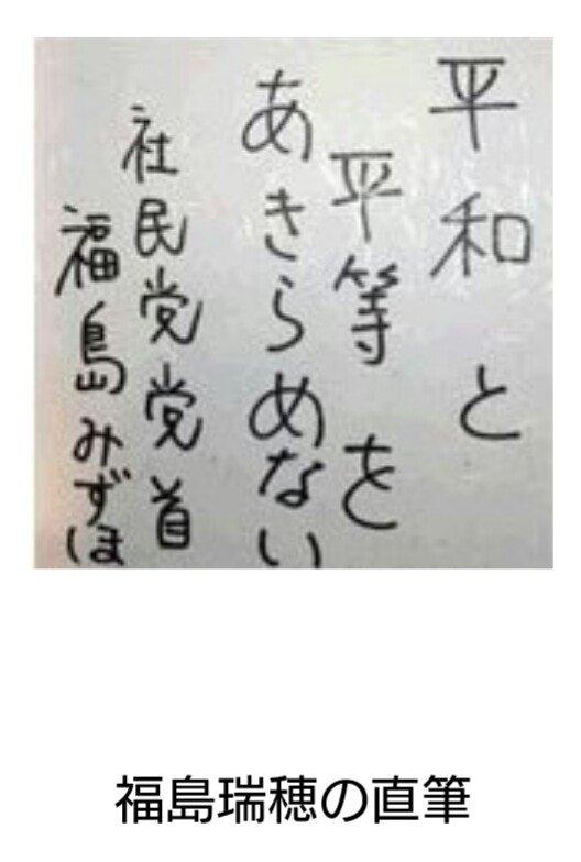 test ツイッターメディア - @sasakitoshinao それよりも森永卓郎さんの自筆に注目しました。福島瑞穂さんにも感じる頭のいい人特有の子供のような字ですね。書道家の私は妙に気になります。 https://t.co/M0cc7P0h6e