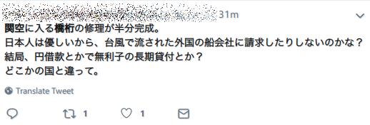 test ツイッターメディア - この人は、 少し前の周防大島の件と混同してるよね。関空連絡橋にぶつかったのは宝運丸(福岡市)だもんなあ。だから、日本人が優しいとかは無関係なんだよね。 https://t.co/Ug5VXXeODb