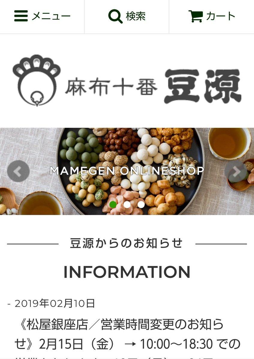 test ツイッターメディア - 麻布十番、豆源。 買うφ(`д´)カキカキ https://t.co/9QrzVkp8K4