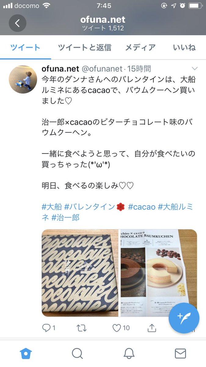 test ツイッターメディア - #バレンタイン の後ろに、赤い花マーク?がついてる💖  今日、14日限定かな??  治一郎×cacaoのチョコレート味のバウムクーヘン、朝から食べました(^^)  しっとりして美味しかった!! チョコ味、甘すぎずいい感じ。  バウムクーヘンは、ユーハイム派だったけど、他のも美味しいなぁ。  #cacao #大船 https://t.co/tKEQmMlQ9f