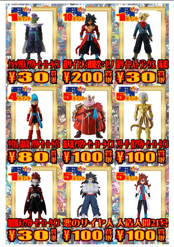 test ツイッターメディア - 【スーパードラゴンボールヒーローズ】買取情報! 期間限定でUR400円、CP30円、SR10円~お買取中です! 余ったカードがありましたら是非当店へ! ※在庫状況によって価格が変動する場合がございます。ご了承下さいm(_ _)m #スーパードラゴンボールヒーローズ #ドラゴンボールヒーローズ #SDBH #DBH https://t.co/RZ6qTgkeX9