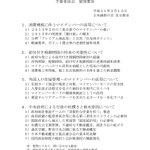 片山 大介(参議院議員)