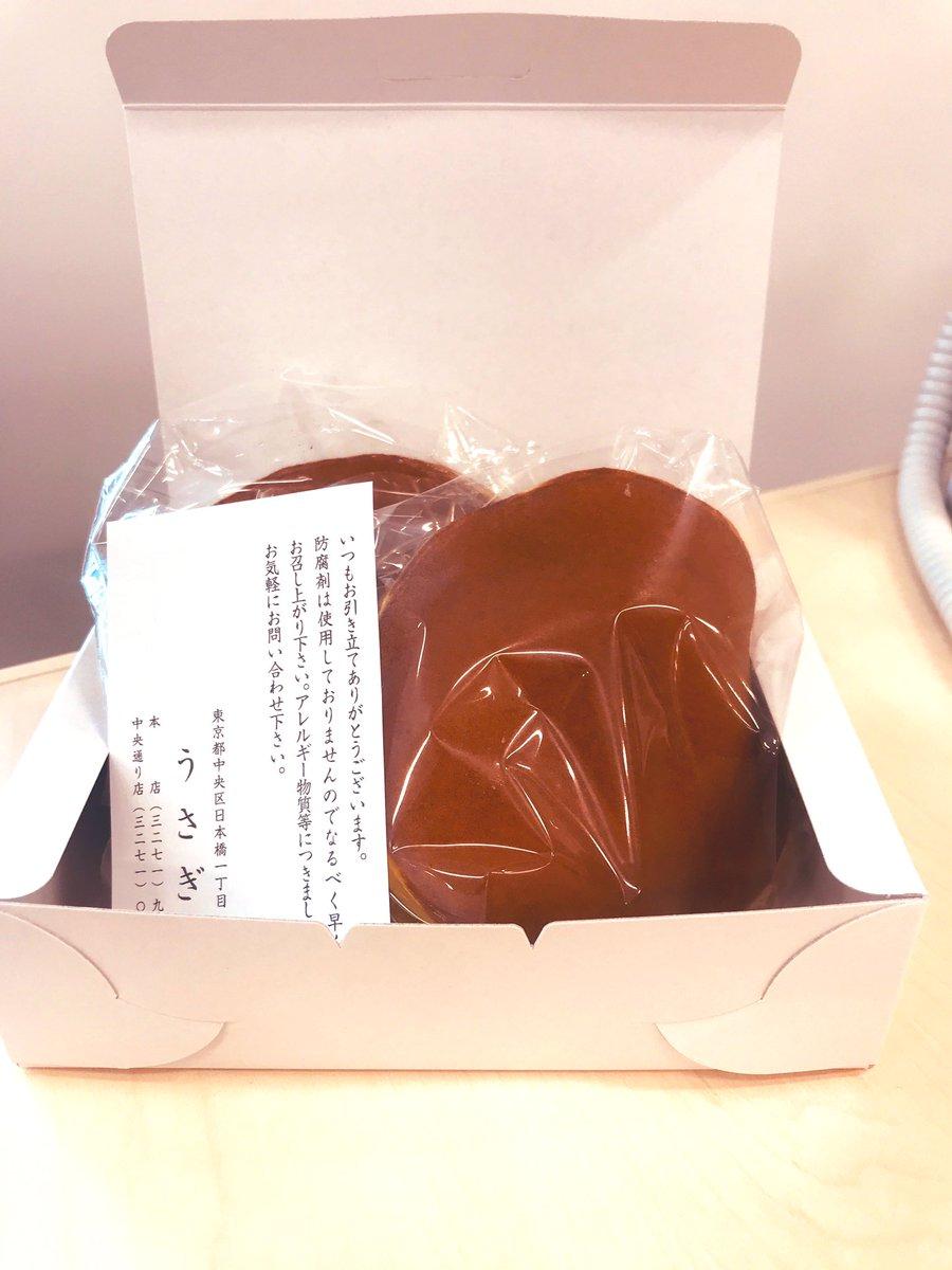 test ツイッターメディア - バレンタインどら焼き〜!誰がドラえもんやねん😑でもありがとうございます。 うさぎやさんは東京のどら焼き御三家に選ばれるほど超人気店らしい。午前中には売り切れるとかなんとか😆いただきまーす https://t.co/BQ6SiYMgQm
