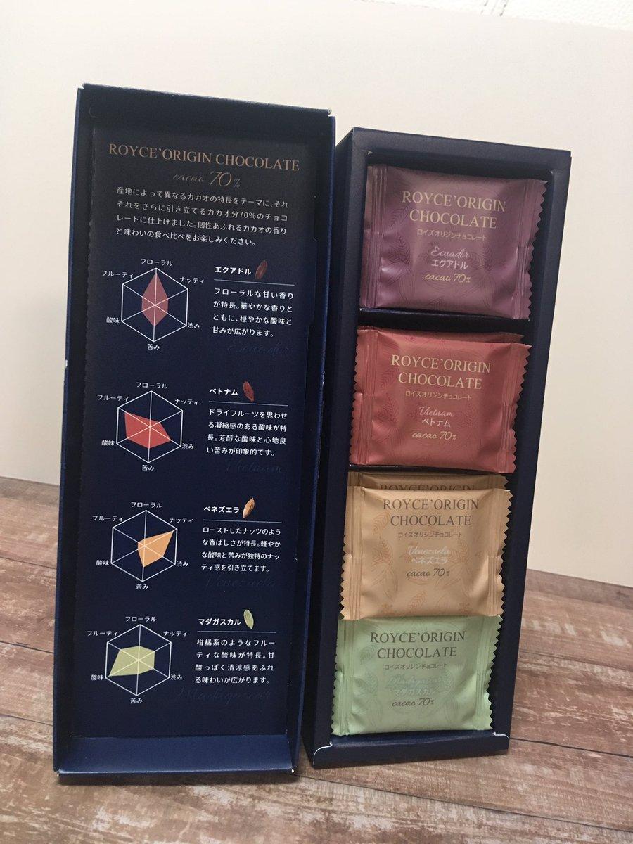 test ツイッターメディア - 安定のロイズ〜〜〜!! ロイズの生チョコほんとに大好き😍選べなさすぎて3箱も買っちゃった笑 オーレとシャンパンとキールロワイヤル🥂 写真2枚目は4つの産地のチョコレート食べ比べセット! https://t.co/nxchjU05G1