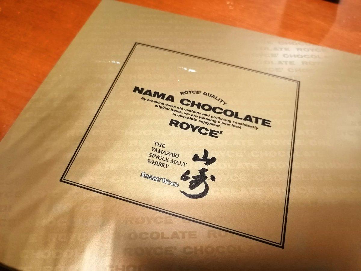 test ツイッターメディア - ロイズの生チョコレート 山崎シェリーウッド あの!山崎のシェリーでチョコレートを!?贅沢すぎる! お酒が入ってるにアルコール感はあまりなく、シェリーの香りが口に広がる。 びっくりするほど美味しいので全人類食べて欲しい。 …が通販は売り切れてた。 https://t.co/7VvCmXKlX8