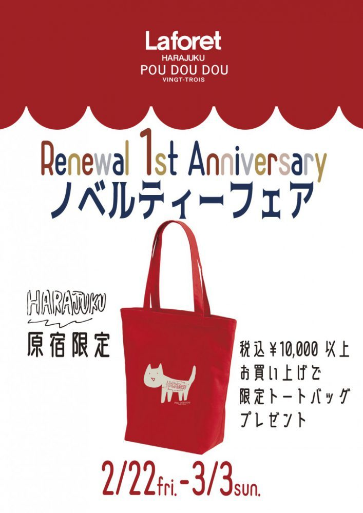 【POU DOU DOU News】ラフォーレ原宿店  1st Anniversaryのお知らせ→https://t.co/B2nbvPeO4J https://t.co/P8YpXPP0LM