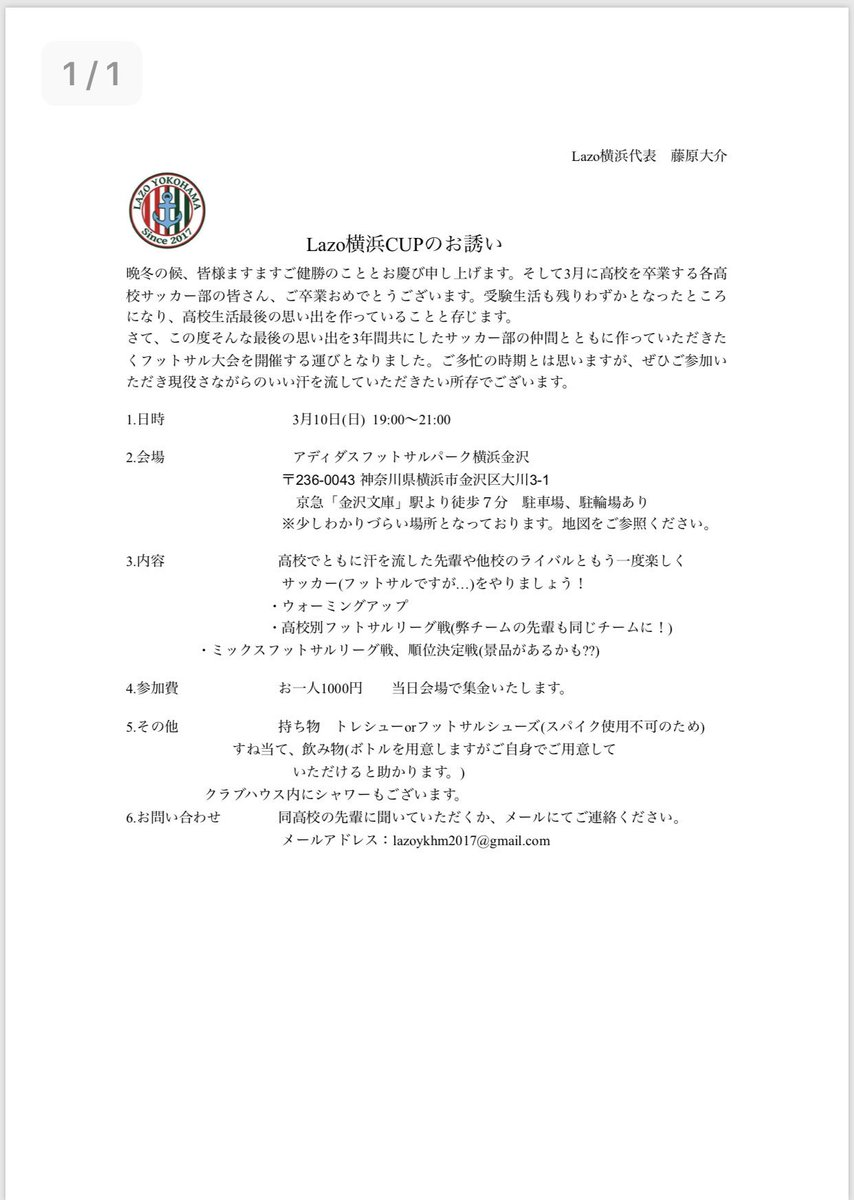 アディダス 横浜金沢
