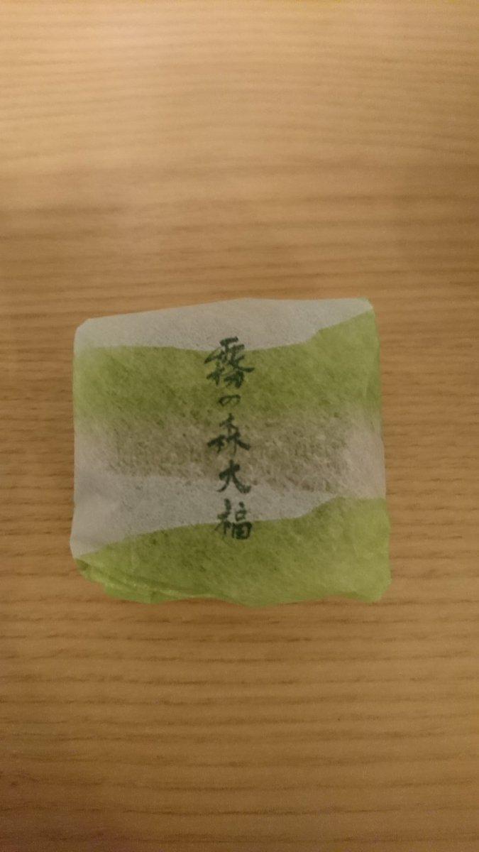 test ツイッターメディア - とりあえず霧の森大福🍡 https://t.co/yen6iC2UiC