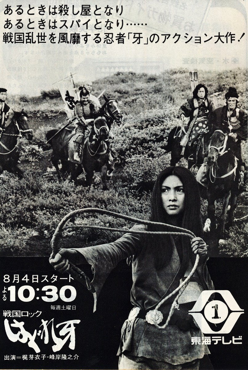 test ツイッターメディア - This full page advertisement for Warring States Rock (戦国ロック はぐれ牙), 1979, starring Meiko Kaji (梶芽衣子) was scanned from a Meitetsu (名鉄) Bus Lines Guide from August 1973. https://t.co/iu8kpRxW75 https://t.co/QvvhEFZvbm
