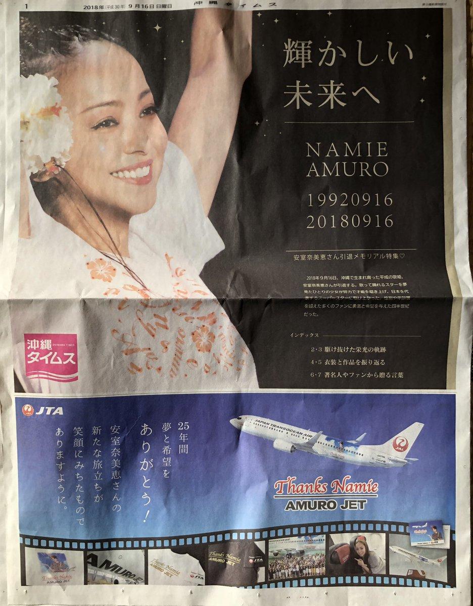 test ツイッターメディア - 安室奈美恵さん引退から早5カ月。沖縄タイムスの新聞は永久保存版です😊 https://t.co/2eq1cpg2SB