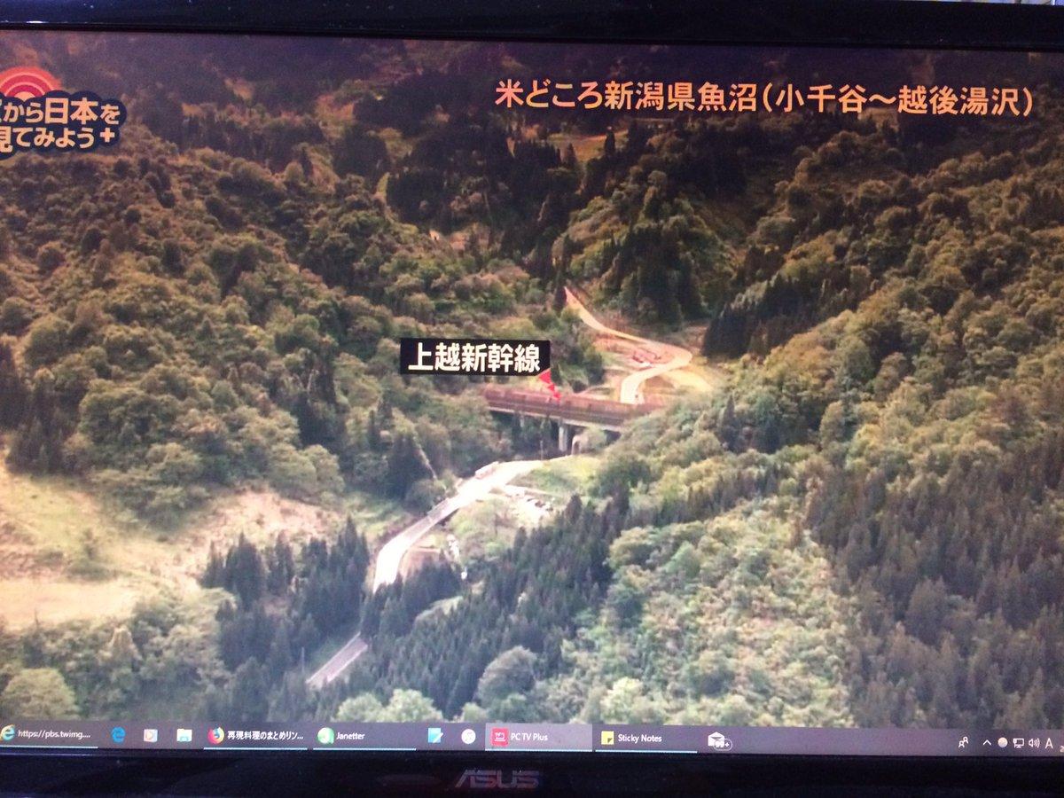 test ツイッターメディア - 空から日本を見てみようの魚沼地区回の再放送を今更見てる。 上越新幹線のこれ、トンネルだらけなのも頷けるわ…こんなとこ走ってるのかw https://t.co/KGxgEYW1r7