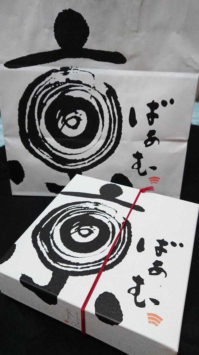 test ツイッターメディア - 友達から、京都土産を頂きました。アイツ、なかなかやるなぁ~てっきり、そこら辺のお菓子買って来るとばかり思ってたけどwww 京ばあむ楽しみ🤗Thanks  #京ばあむ https://t.co/xWhFtNt8qv