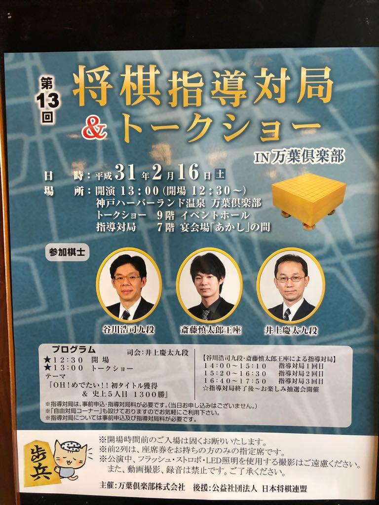 test ツイッターメディア - 今日はこちら。 井上慶太九段の司会で、谷川浩司九段と斎藤慎太郎王座のトークショー。その後に斎藤慎太郎王座の指導対局を受けます!当たった時びっくりした…めちゃくちゃ緊張してます_:(´ཀ`」 ∠):  昨日、女流王座就位式でもお会いしたので、結果的に斎藤慎太郎王座の追っかけになってる私(笑) https://t.co/kmrbDRHJI7