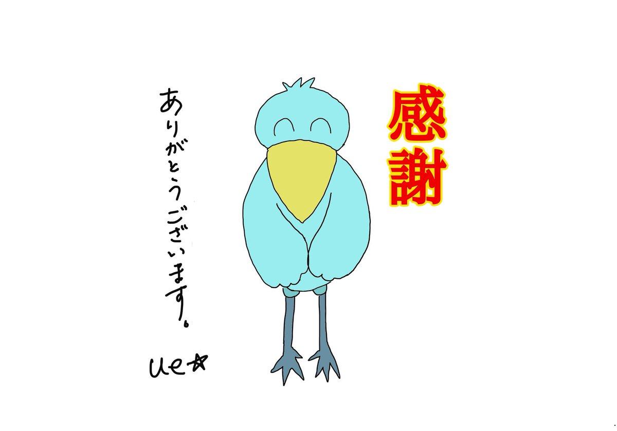 test ツイッターメディア - LINEスタンプの「イイネ!👍」「リツイート」ありがとうございました。 #ue☆ #LINEスタンプ #ハシビロコウとその仲間達 #感謝 #ハシビロコウ https://t.co/HcVmG8Hou5