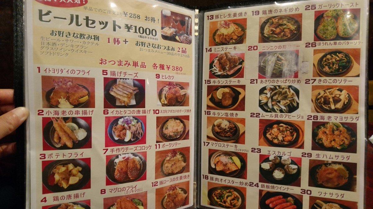 test ツイッターメディア - 地元密着型の洋食屋さん、中生と小皿料理2品で千円セットがステキ。ビールの次はワインデキャンタでのんびりさせてもらいました。豚ロース生姜焼きがめちゃ美味しかった (@ モンブラン in 墨田区, 東京都) https://t.co/daNP946Y2P https://t.co/c1Z3ndvS4B