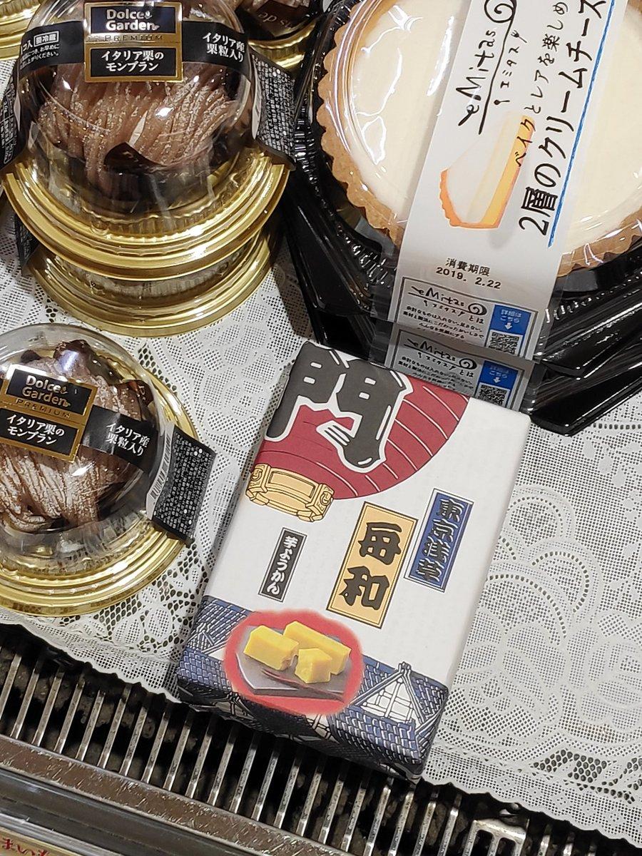 test ツイッターメディア - 私、魔女のキキです。こっちは近所のスーパーに突如現れた舟和の芋ようかん。 https://t.co/Q532MmMhQE