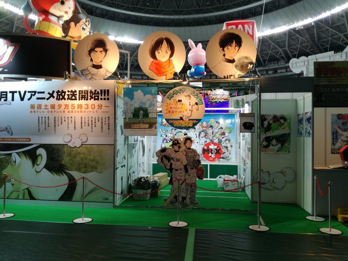 test ツイッターメディア - 本日は次世代ワールドホビーフェア'19大阪大会(京セラドーム)です! MIXのスペシャル展示が見られるラストチャンス!ご来場の方は是非少年サンデーブースまでお越しください! 直前の告知で申し訳ございません💦 予定早めまして8:30より開場です🤗 https://t.co/SMDwLzWYsC