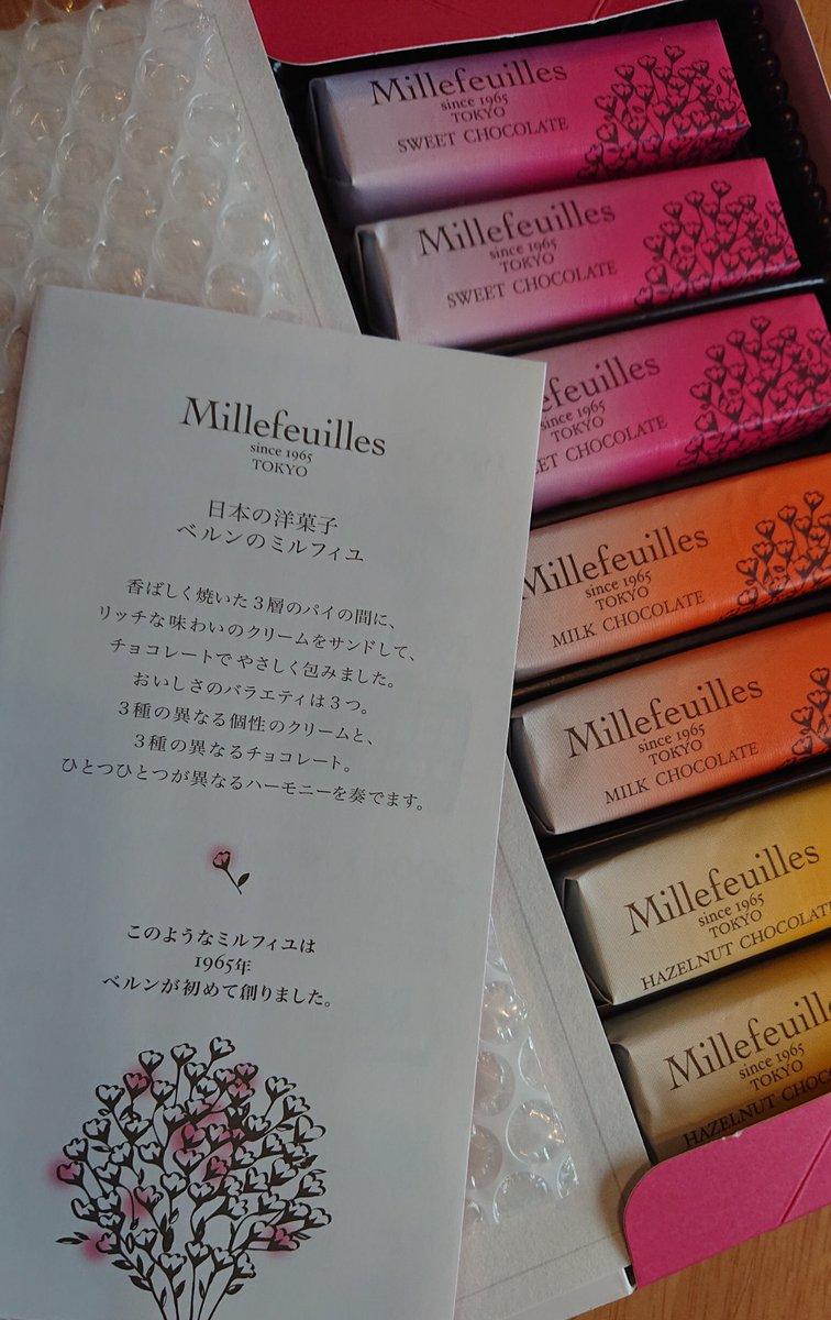 test ツイッターメディア - プイイイイー❤️❤️❤️お茶タイムにどれいただこう、めちゃくちゃ美味しい日本の和菓子、ベルンのミルフィユ~😍  (め´・ω・)<おかしゃん!たべすぎ禁止 https://t.co/bWPs9zK2dO