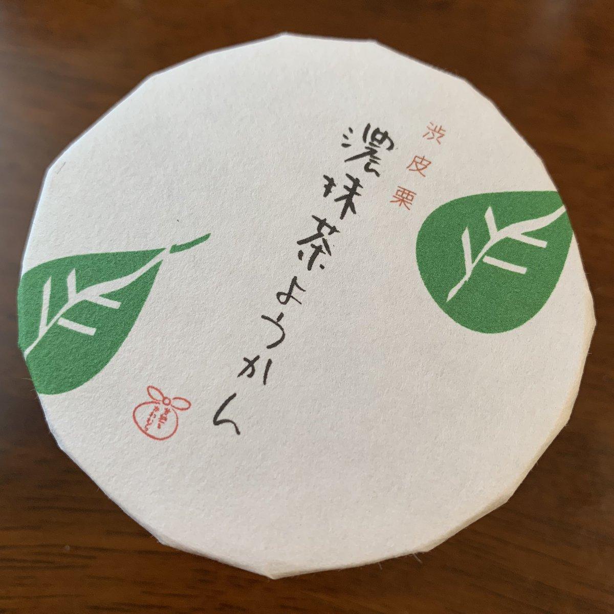 test ツイッターメディア - 甘納豆かわむらの渋皮栗濃抹茶ようかんで一服。程よい甘さで美味しい。 https://t.co/9XwDg8lvy6