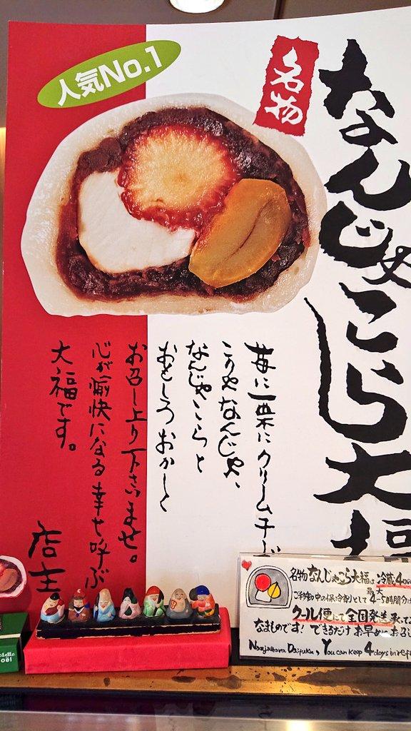 test ツイッターメディア - 宮崎の朝はお菓子の日高の「なんじゃこら大福」!苺と栗とクリームチーズが入ったハイカロリー爆弾です! https://t.co/pE4DvLH7vB