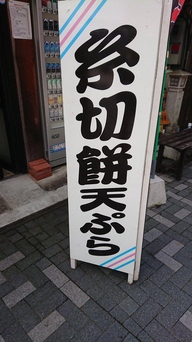 test ツイッターメディア - 糸切餅の天ぷーら!のヮの https://t.co/NO6Xr8zmCi