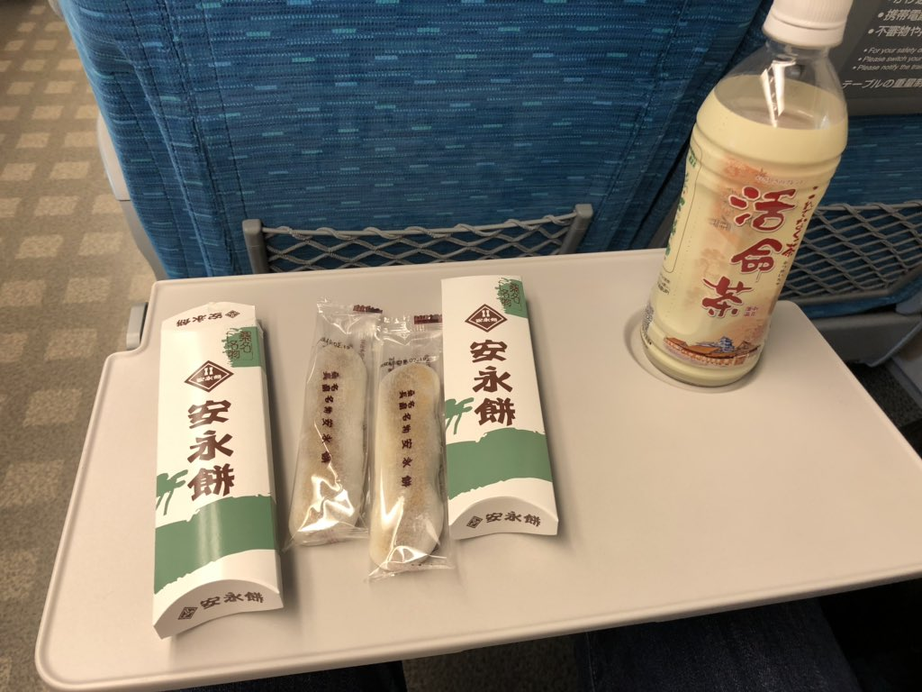 test ツイッターメディア - 新幹線にて帰宅開始。 桑名名物安永餅。 いただきます https://t.co/PcM5HNTErR