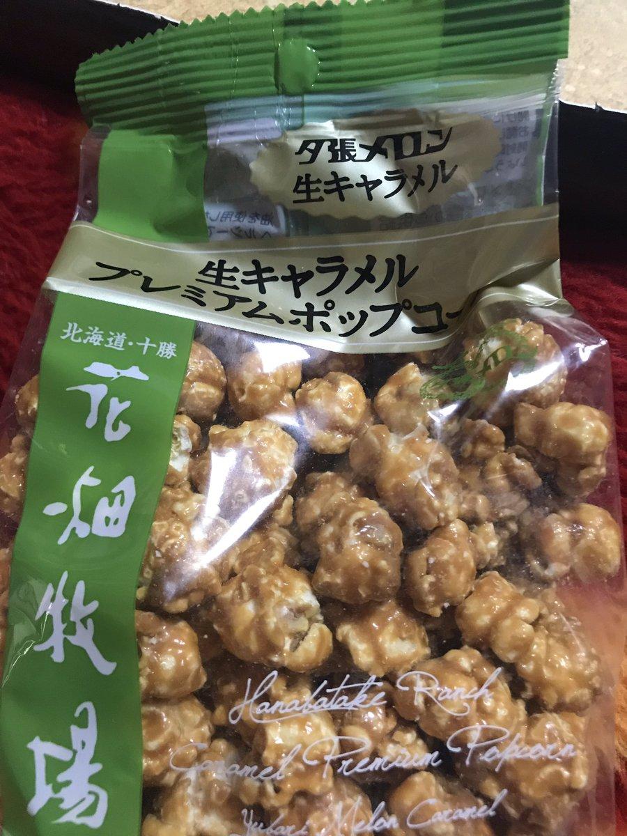 test ツイッターメディア - ロイズのポテトチップチョコレートを3日かけて食べ終わったので北海道お土産第2弾 花畑牧場の夕張メロン生キャラメルプレミアムポップコーン 味はキャラメルポップコーンであとからメロンの香りがふわっと鼻を抜ける感じかな https://t.co/bFD95KfPwe