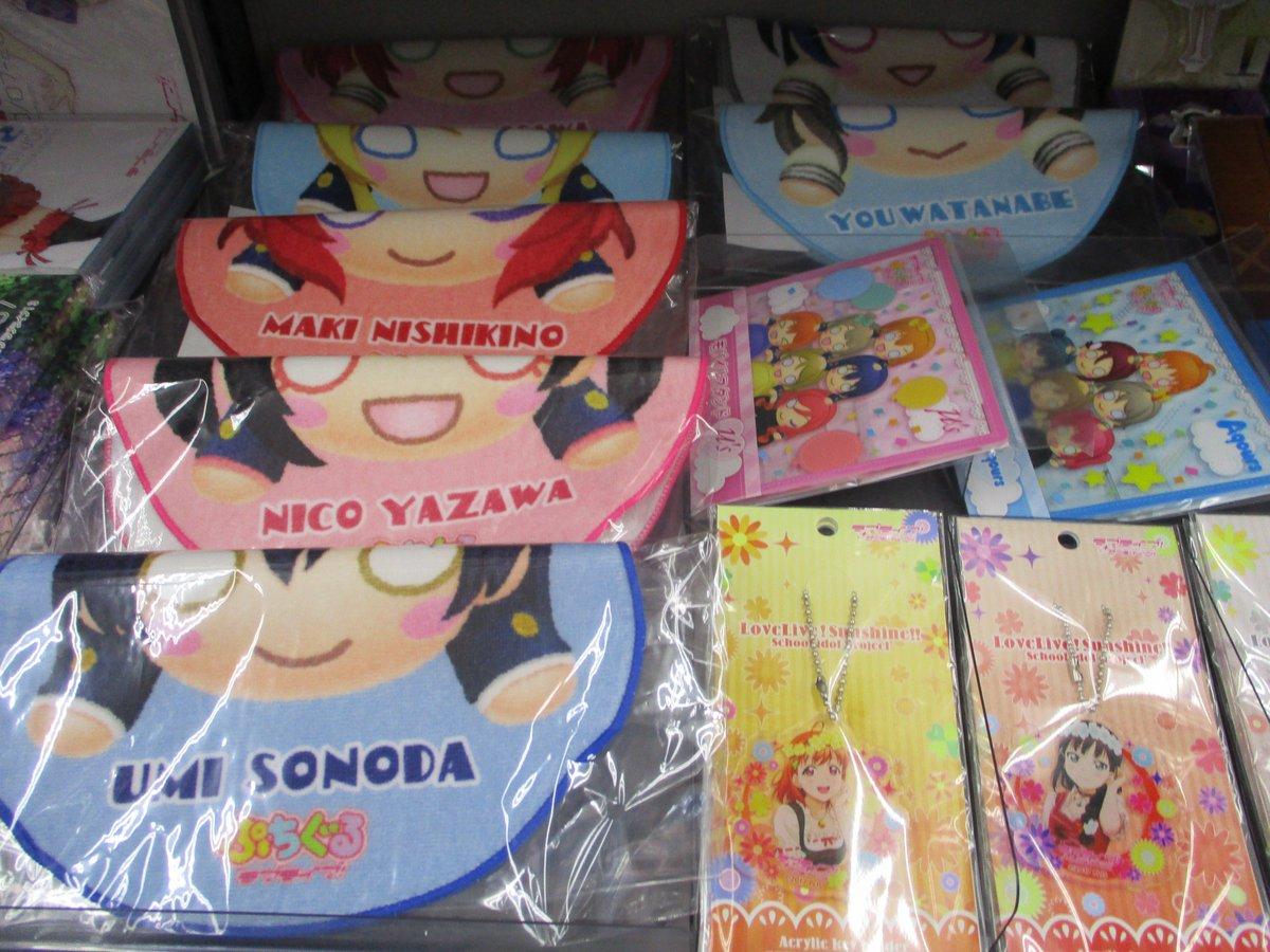 test ツイッターメディア - 【グッズ販売情報!】「ラブライブ!」昨年、大阪・沼津・東京の全3都市で開催されました『スクフェス感謝祭2018〜Go!Go!シャンシャンランド〜』で先行販売されたグッズがアニメイト 高松で販売中うどん!! 数に限りがございますので、お早めにどうぞ! ※一部取扱いの無い商品もございます #lovelive https://t.co/6q2R0hantg