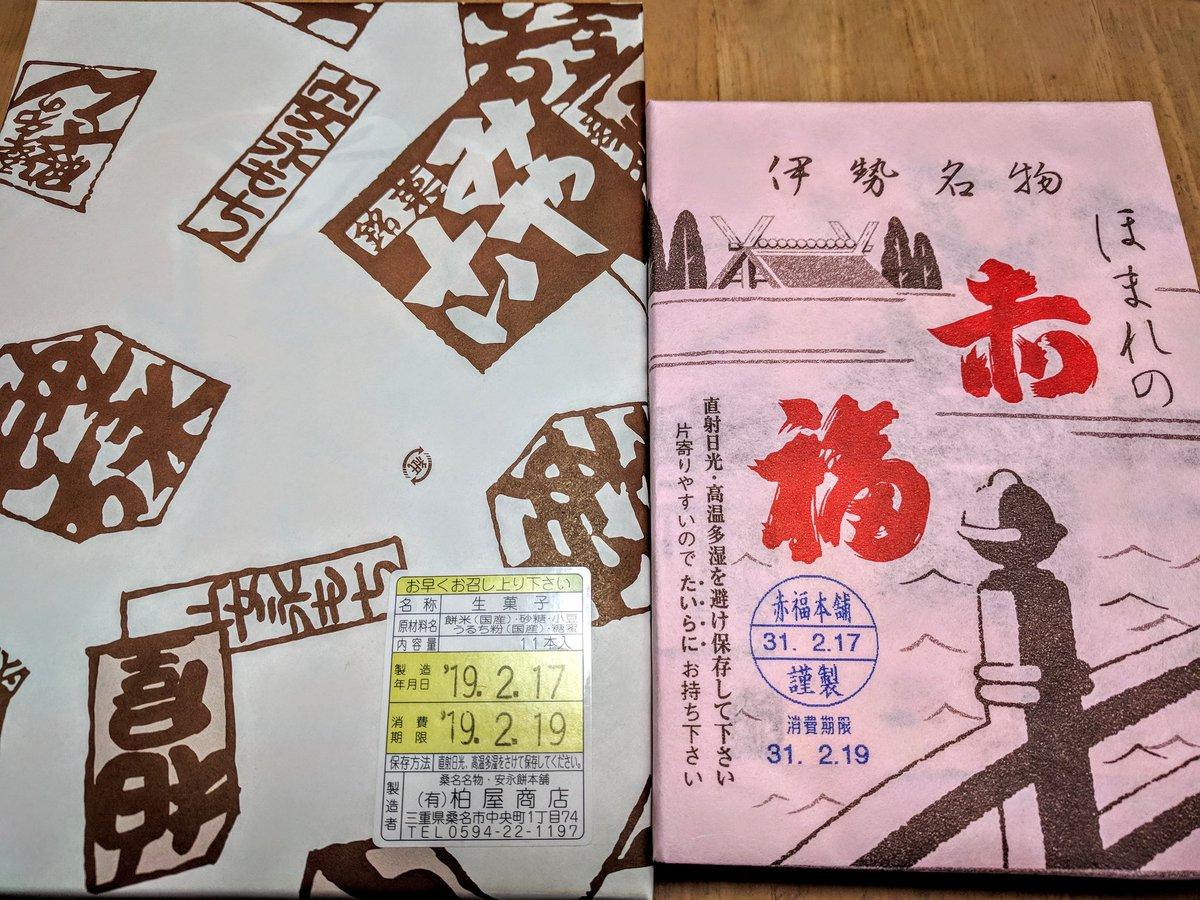 test ツイッターメディア - 三重方面に行った両親からのお土産。安永餅と赤福。さすがに私の好みを知っている。 https://t.co/yT0koSklEV