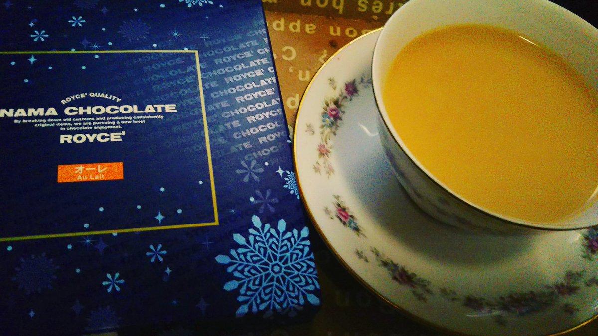 test ツイッターメディア - チョコレートとお茶第2弾 アッサム セカンドフラッシュのミルクティーにロイズの生チョコ オーレ えぐみの強い紅茶もミルクだと穏やかに頂けます。  紅茶にチョコレートも合いますよ✨ https://t.co/7u4K0R99lP
