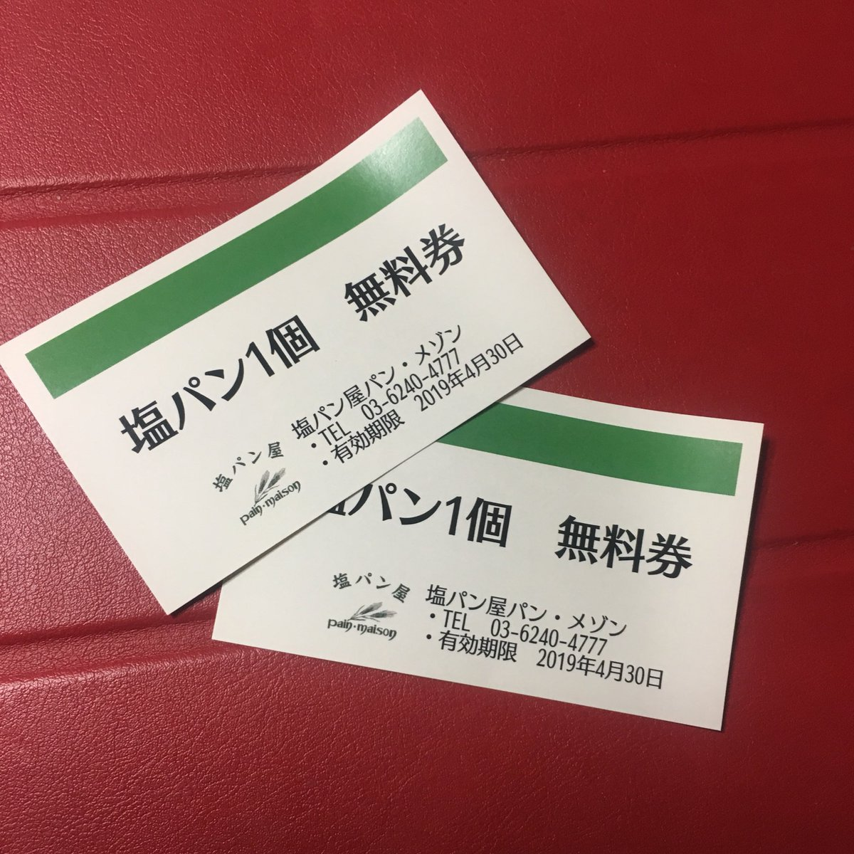test ツイッターメディア - 吾妻橋の塩パン専門店、パン・メゾンさん。数ヶ月ぶりに行ってみたらサンドイッチが登場しとった!(以前は塩パンと塩メロンパンのみ) もちろんハムたまごを購入〜!東京進出1周年ということで、パン無料券も貰った☆また行かねば! https://t.co/Bo8j2oIXGI