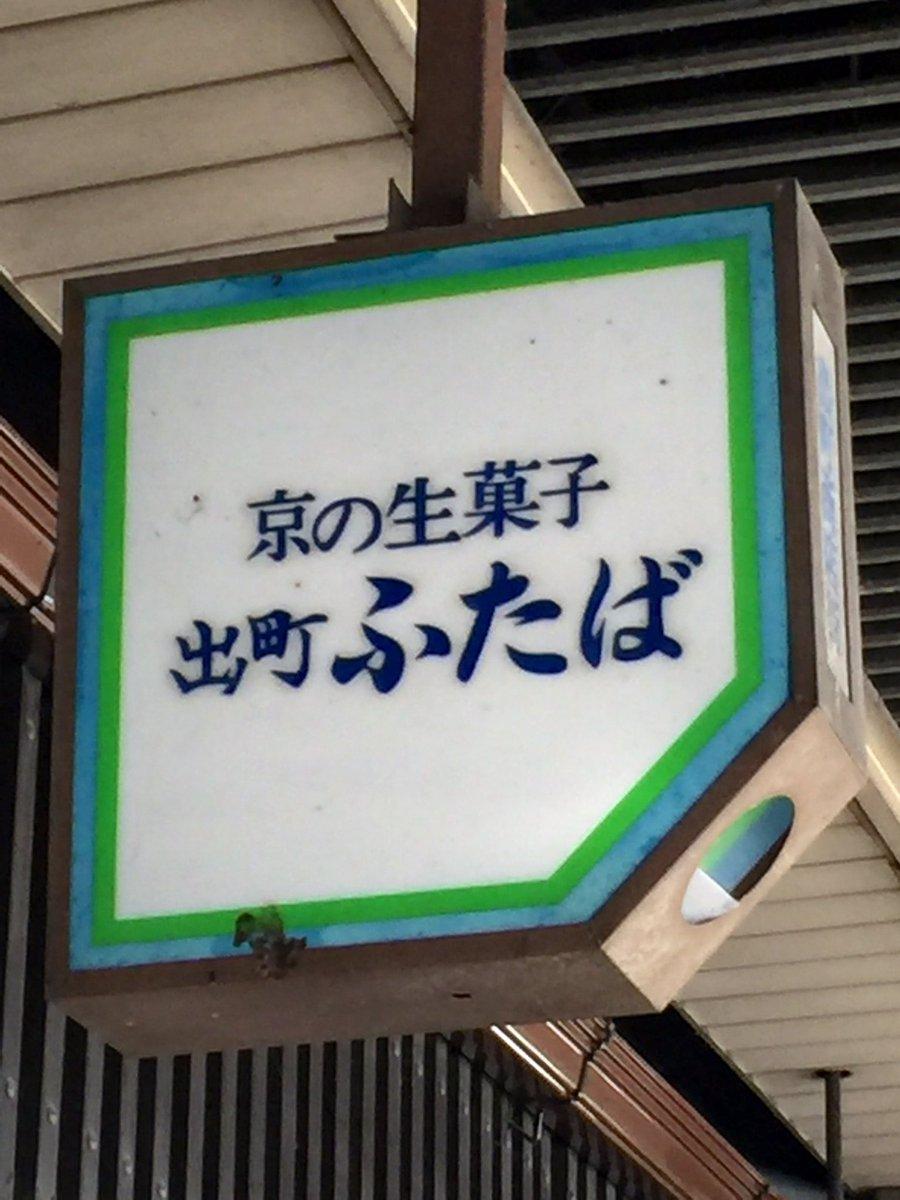 test ツイッターメディア - 出町ふたばで名代豆餅・田舎大福・桜餅を食べた。看板メニューの名代豆餅が特に美味しかった。 https://t.co/mqROWAYoUy