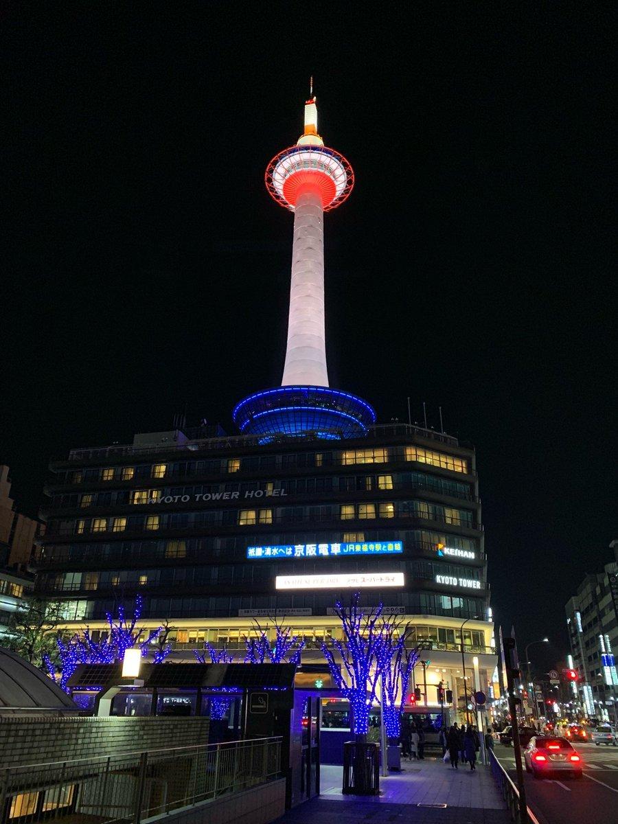 test ツイッターメディア - 京都タワーで焼きたて京ばあむを購入。 (@ 京都タワー - @kyototower_1228 in 京都市, 京都府) https://t.co/FMPxlcyozN https://t.co/AP48QZtTWQ