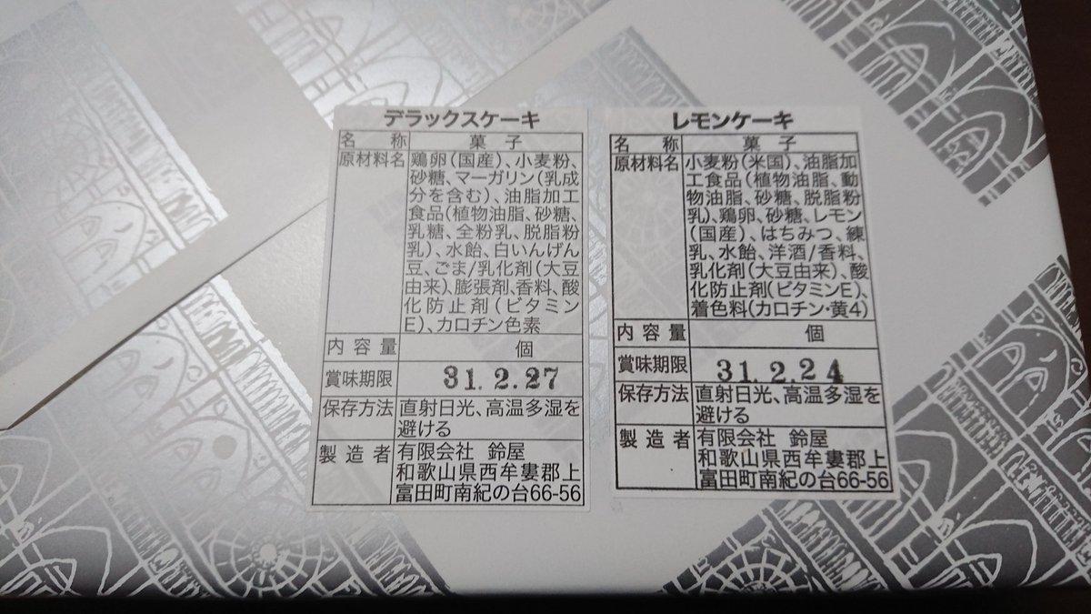 test ツイッターメディア - 御菓子司 鈴屋  デラックスケーキ×5個とレモンケーキ5個の詰め合わせ 年に一度程度しか行けないが、ココのデラックスケーキが大好きです(^-^ゞ デラックスケーキの切れ端は売り切れでしたが(汗) 今回初のレモンケーキでしたが、コレまた美味い一品でした。  和歌山の宝ですね‼️ https://t.co/zU0Ak5AcFG