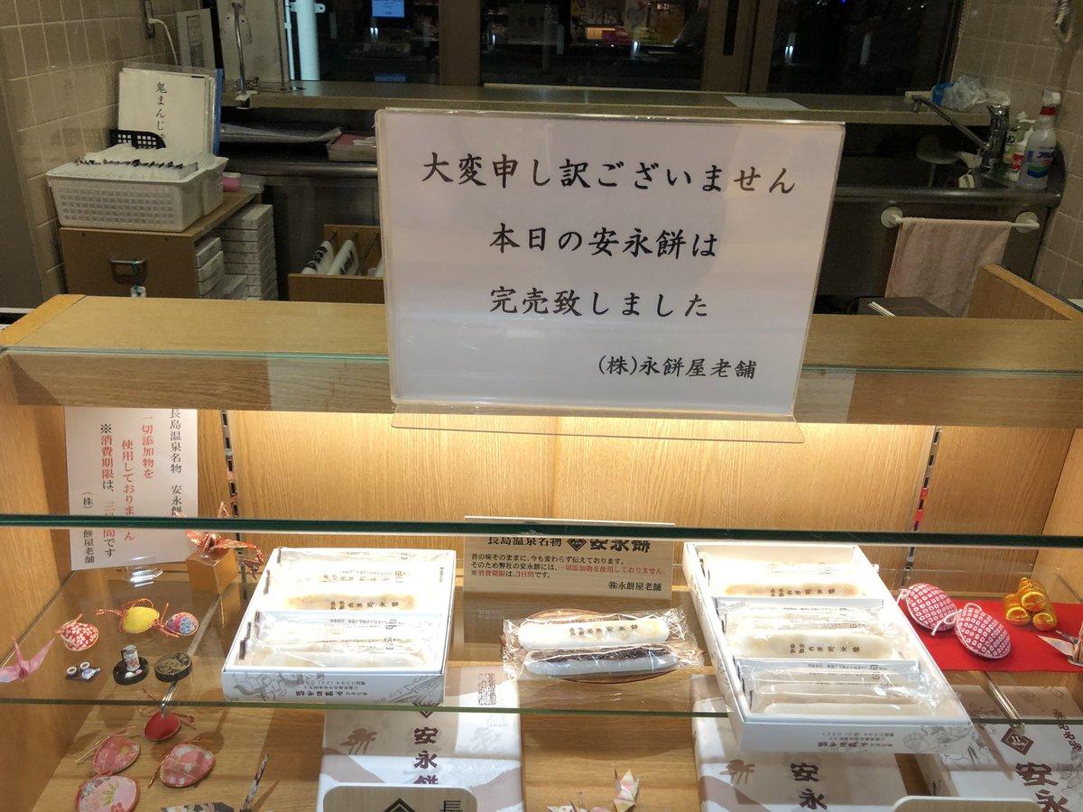 test ツイッターメディア - 安永餅めっちゃ美味いって聞いたから来たのに… (´;ω;`) https://t.co/BSbSvnEvWD