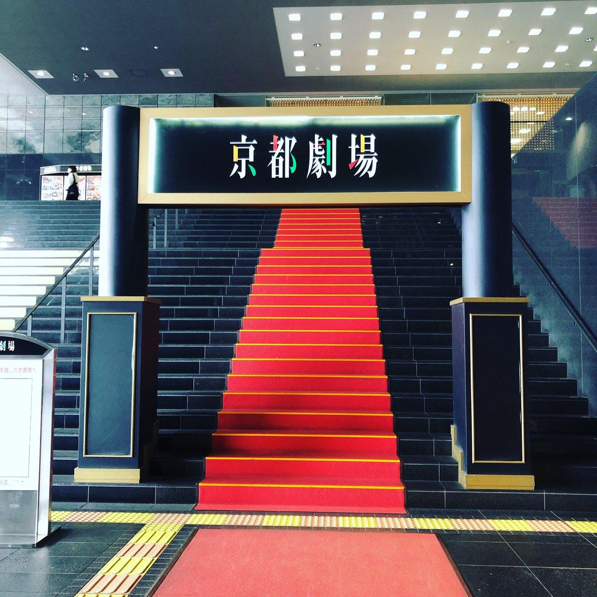 test ツイッターメディア - アクセスが大変良くて遠征の民にとても優しい京都劇場…はじめまして、そしてありがとうございました✨☺️✨次は京都千秋楽でまた会えるのを楽しみに頑張ります!観劇前に久々に出町ふたばの豆餅と桜餅を食べたんだけどいつ食べても本当に頬っぺたが落ちるほど美味しいなぁ🌸また食べたい🤤 https://t.co/ERRhu9dDmd