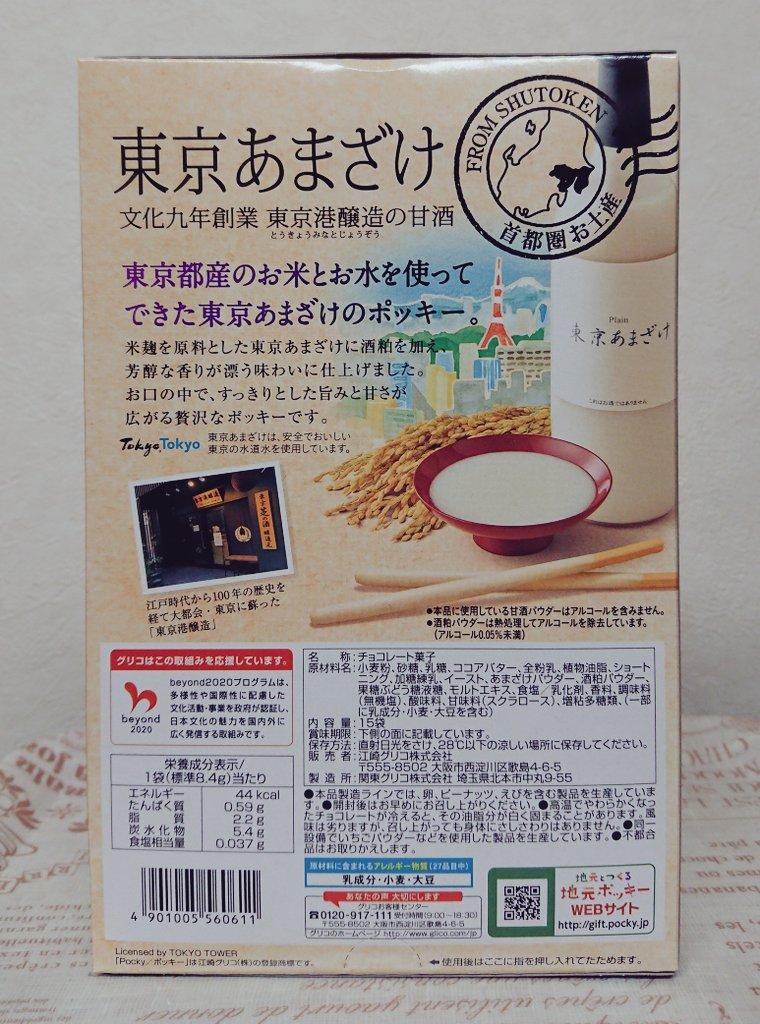 test ツイッターメディア - 友だちがごまたまごやら東京ばな奈やらを買ってる間に、私はコレを見つけて即買いw 棚にラス1だった😍☝️✨ 脂質は1本2.2g…まぁ思ってたよりは低いかなと…!✊ https://t.co/jXEC4Q9Kp8