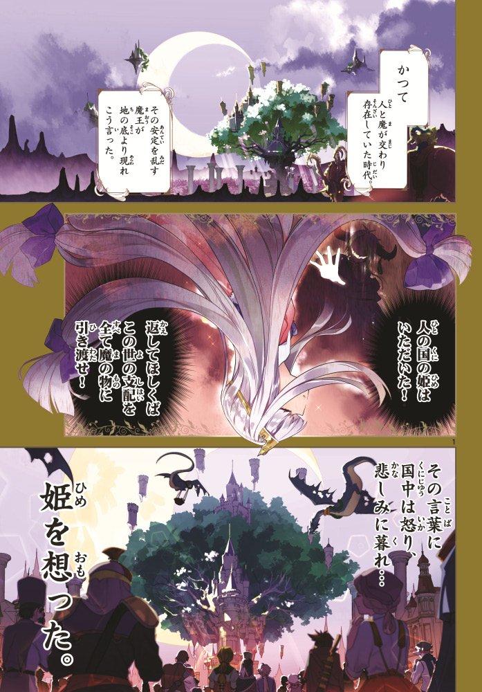おやすみ アニメ 城 で 魔王 『魔王城でおやすみ』アニメ全話を見た感想