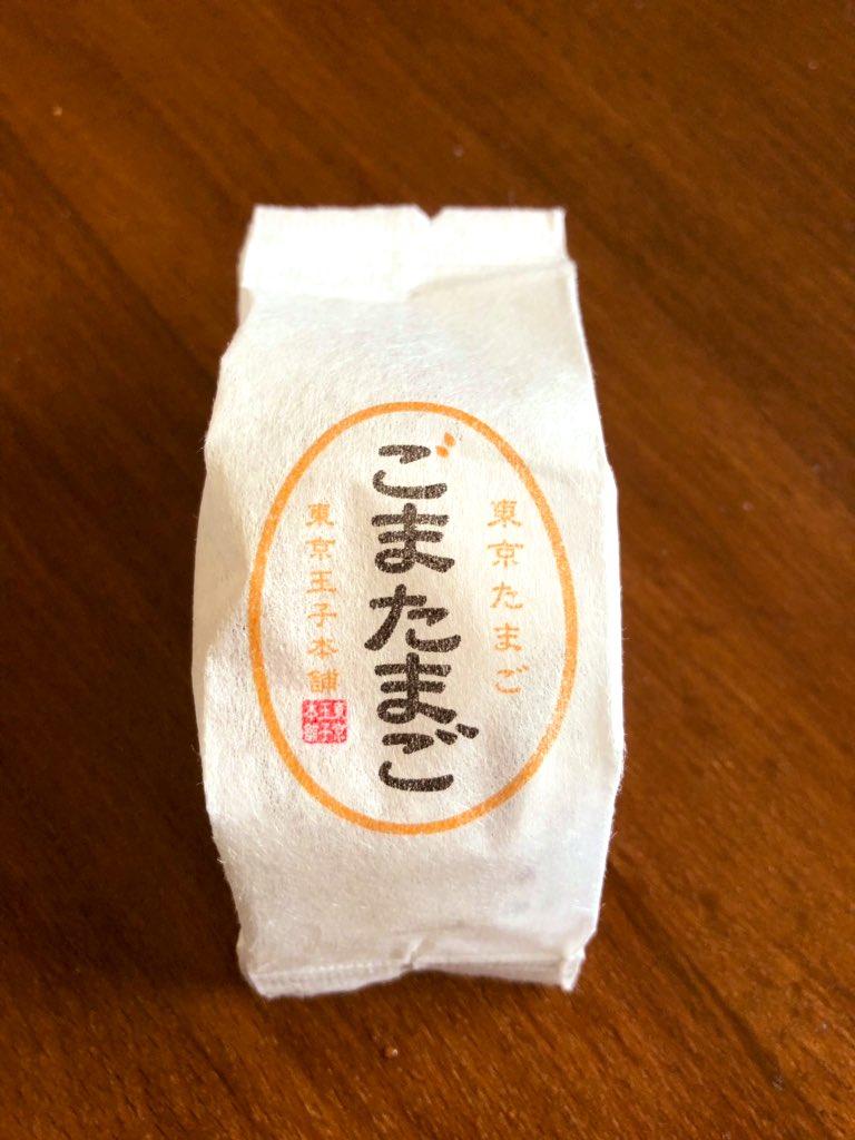 test ツイッターメディア - 夜勤のお菓子シリーズ 第569回「ごまたまご」  東京土産の定番らしい。 東京と言えばオリンピック。東京での開催について賛否両論あるが、やるからには大いに盛り上がって欲しい。テレビ無いから観ないけど。 で、このお菓子。中身は黒ごま餡が入って風味が良いし濃厚。 また、回文になってて面白い。 https://t.co/x6j9GK6xut