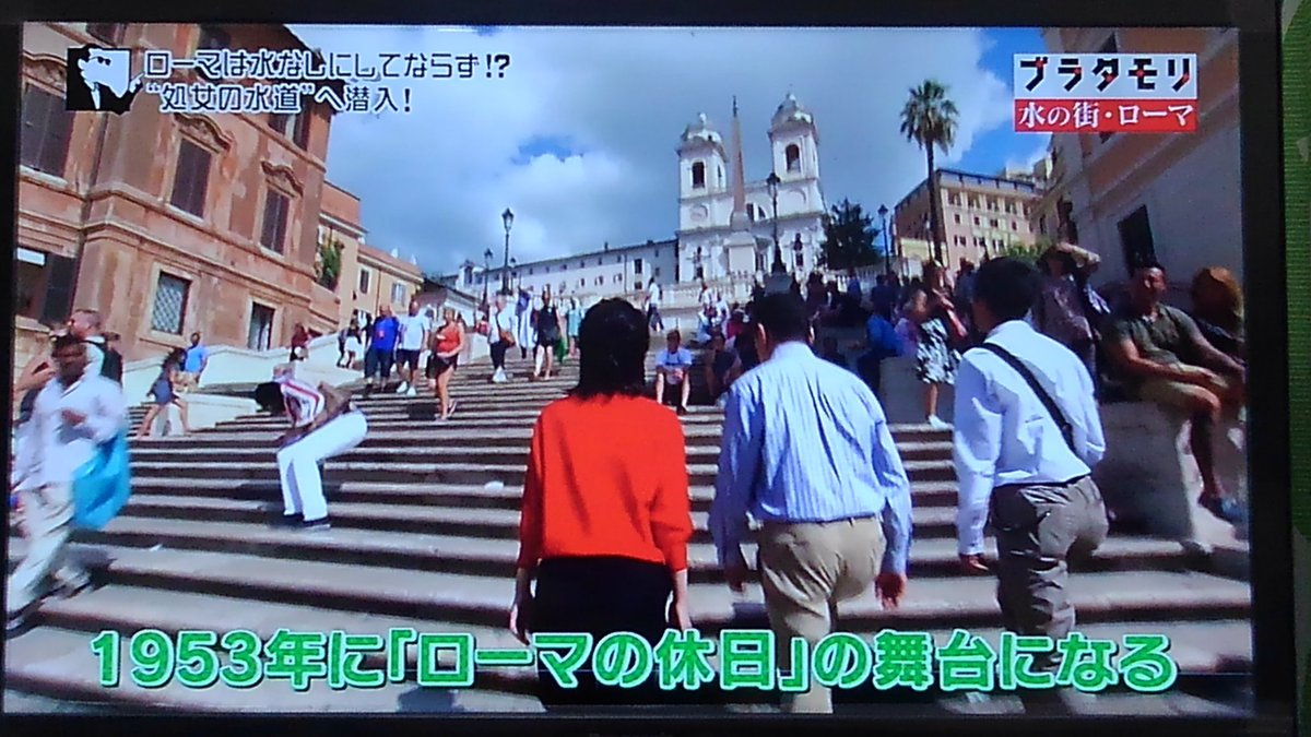 test ツイッターメディア - @furihata_ai ファンミ大阪お疲れさんでした!( ロ_ロ)ゞ 先日、タモリさんがイタリアでロケしていた番組を観まして、Hop? Stop? Nonstop!!の聖地『スペイン広場』を巡ってました!! https://t.co/K1Zv8pbgFA