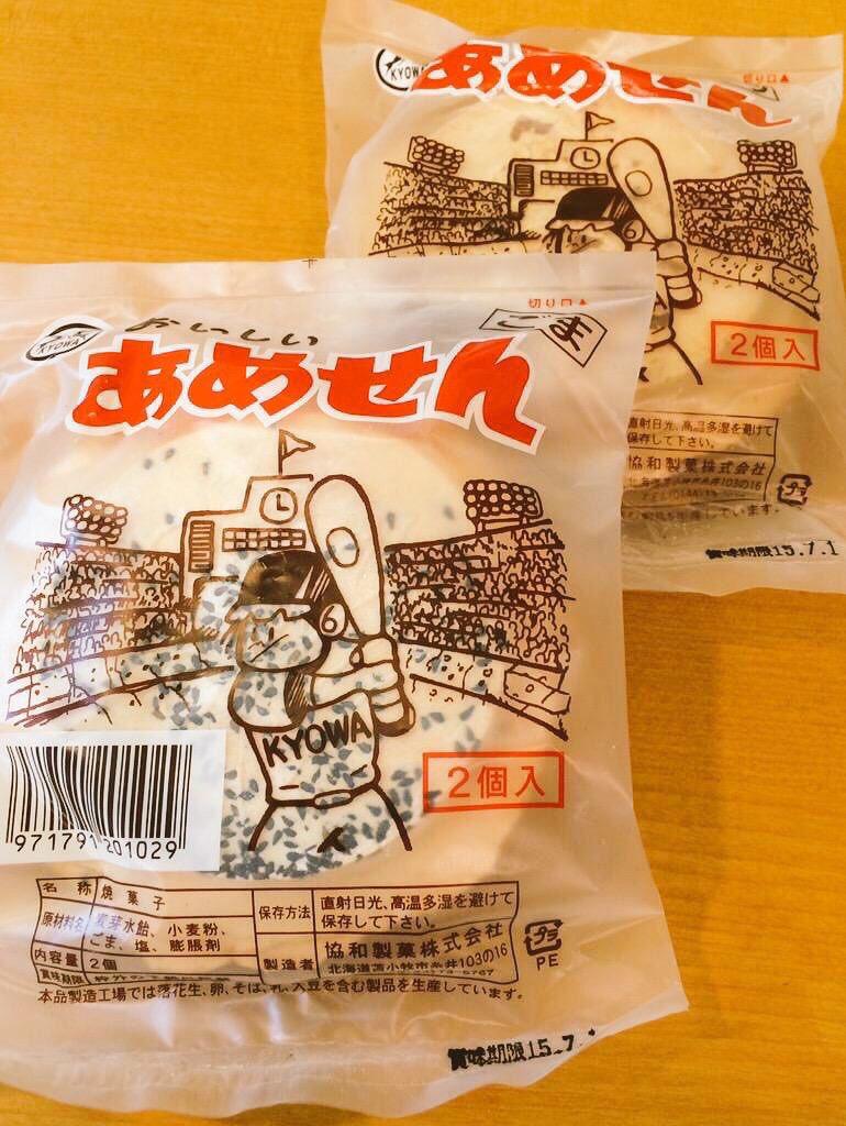 test ツイッターメディア - 北海道の冬季限定 『あめせん』( ´ ▽ ` )ノ 南部煎餅の間に水飴が 挟んであるのですが せんべいの粉は落ちるし 飴は歯に詰まるし大変なんですが旨い!やめられない😊 お煎餅は胡麻とピーナッツ の2種類ありますよ https://t.co/XAefIwWMo6