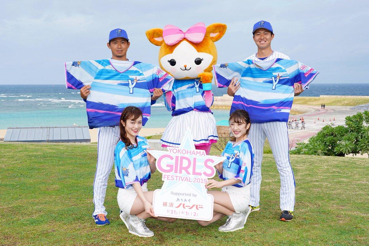 test ツイッターメディア - 【#横浜DeNAベイスターズ 発表】 5月31日(金)~6月2日(日)対東京ヤクルトスワローズを対象に行う女性向けイベント「YOKOHAMA GIRLS☆FESTIVAL 2019 Supported by ありあけ 横濱ハーバー」において、女性のお客様に着用いただくスペシャルユニフォームのデザインが決定いたしました。 #baystars https://t.co/BtkaZxwmrx