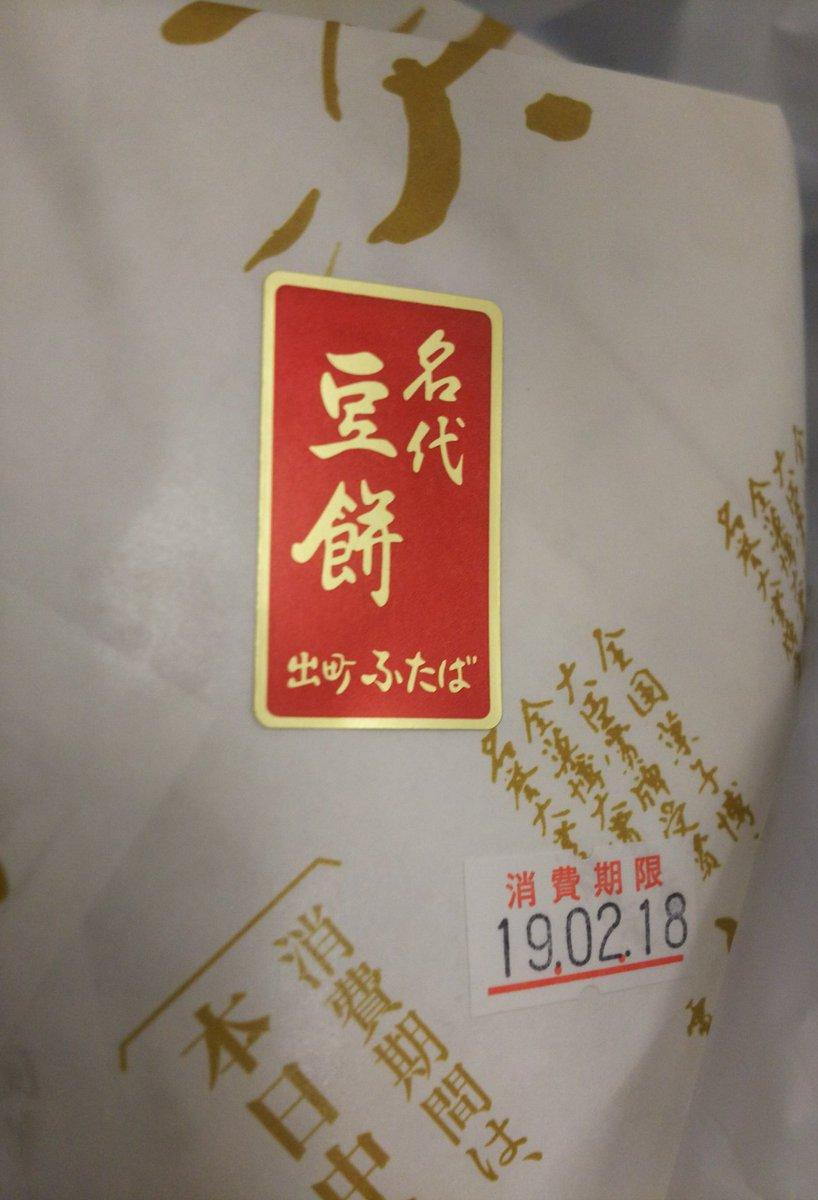 test ツイッターメディア - 出町ふたばさんの豆餅200円に値上げしてた( ´△`) https://t.co/pgomTn2q4V