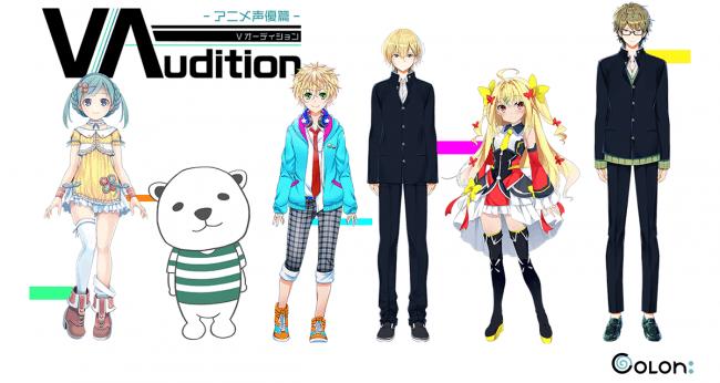 RT @animebox_jp: VTuber向けの声優オーディション番組を、Colon:でライブ配信。合格者3名が、自治体アニメCMのエキストラとして出演確約 https://t.co/gr4UT8rhgg https://t.co/eusYohIWhj