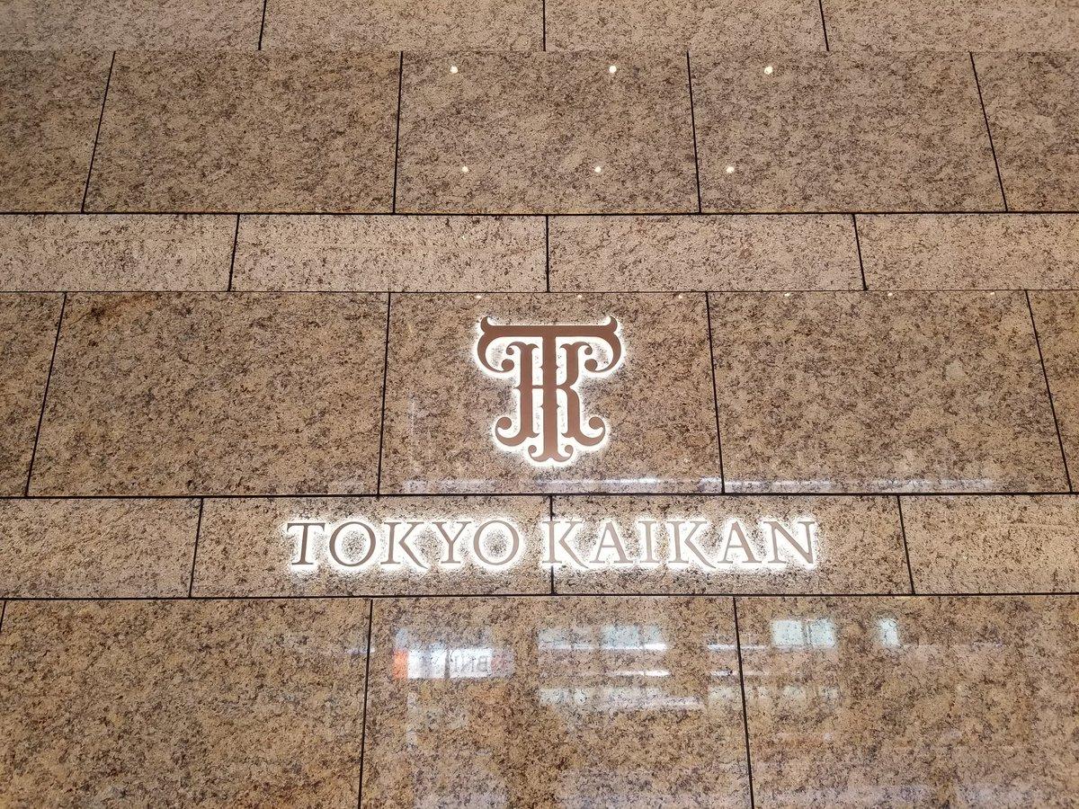 test ツイッターメディア - 新しくなった東京會舘も久々に覗いたけれど、昔あった二階のサンドイッチが美味しいカフェと一階のラウンジカフェもなくなってしまった。。ロッシーニだけはあった。色々街の顔は変わるのは頭では分かってたけどモノクロになることが少しさびしいなあ。 https://t.co/CYbUF8ZKck