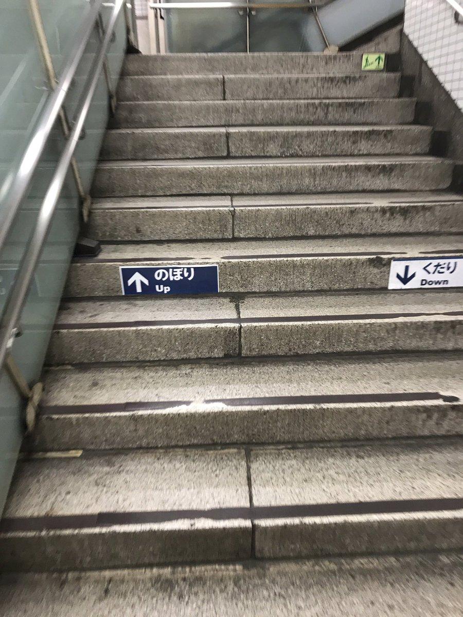 test ツイッターメディア - 日比谷線三ノ輪駅3番出口へつながる階段。 つい最近まで普通に上がるだけで息が上がっていたが、このところ少々早歩きで上がっても息が切れなくなった! 健康的な身体になったのかもしれないけど、痩せたのが最大の要因だー!と、思い込むようにしています🤣 https://t.co/CasVv4PEla